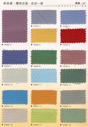 布色H699-4~H699-18